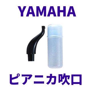 YAMAHA (ヤマハ) ピアニカ吹き口 PMP-32C 【現行のヤマハピアニカ全機種対応】