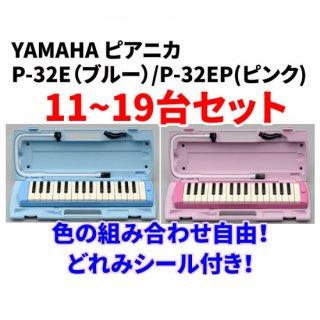 【11〜19台セット(数により金額が異なります)/色の組み合わせ自由】YAMAHA (ヤマハ) ピアニカ  P-32Eブルー/P-32EPピンク【どれみシールプレゼント】