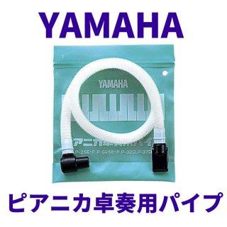 YAMAHA (ヤマハ) ピアニカ演奏用パイプ PTP-32D