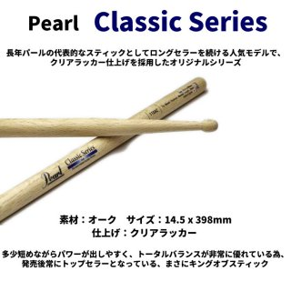 Pearl (パール) ドラムスティック クラシックシリーズ オーク 14.5x398mm 110AC【1ペア】