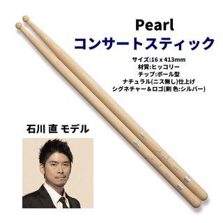 Pearl (パール) コンサートスネアドラム用 スティック 石川直モデル ヒッコリー 16x413mm 707H【1ペア】