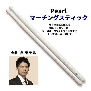 Pearl (パール) マーティングスネアドラム用 スティック 石川直モデル ヒッコリー 18x430mm 709H【1ペア】