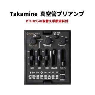 Takamine (タカミネ) 真空管プリアンプ  CTP-3(TDP)【PTUからの取替え手順資料付】