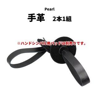 Pearl (パール) 手革 2本1組 STP-1N