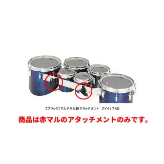 YAMAHA (ヤマハ) 【ブラック】マルチタム 新アタッチメント ZY41780