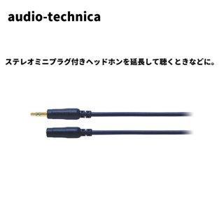 audio-technica (オーディオテクニカ) GOLD LINK Basic オーディオ延長ケーブル 3.0m AT345A/3.0