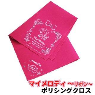 【サンリオキャラクターズ】NONAKA (ノナカ) ポリッシングクロス マイメロディ 〜リボン〜【ゆうパケット 送料無料】