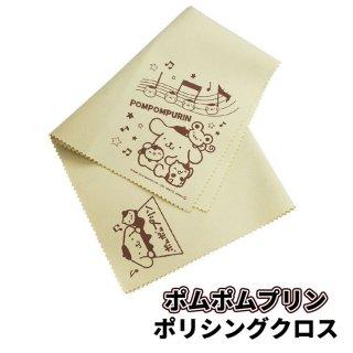 【サンリオキャラクターズ】NONAKA (ノナカ) ポリッシングクロス ポムポムプリン【ゆうパケット 送料無料】