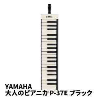 YAMAHA (ヤマハ) 大人のピアニカ ブラック P-37EBK  (37鍵)【送料無料】 ■■