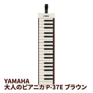 YAMAHA (ヤマハ) 大人のピアニカ ブラウン P-37EBR (37鍵)【送料無料】■■