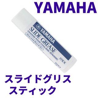 YAMAHA (ヤマハ) スライドグリス スティック SGK4<br>【ゆうパケット 送料無料】