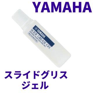 YAMAHA (ヤマハ) スライドグリス ジェル SGG4 <br>【ゆうパケット 送料無料】