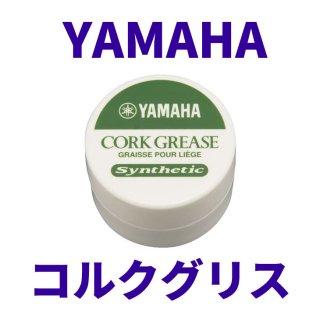YAMAHA (ヤマハ)  コルクグリス CG4<br>【ゆうパケット 送料無料】