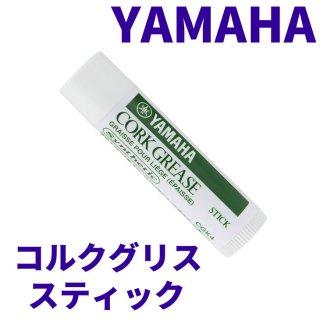 YAMAHA (ヤマハ)  コルクグリス スティック CGK4<br>【ゆうパケット 送料無料】