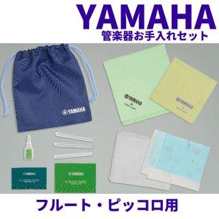 YAMAHA (ヤマハ)  管楽器お手入れセット 木管楽器 フルート・ピッコロ用 KOSFL5