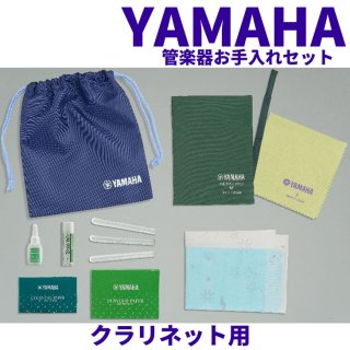 YAMAHA (ヤマハ)  管楽器お手入れセット 木管楽器 クラリネット用 KOSCL5