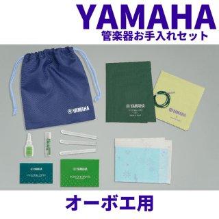 YAMAHA (ヤマハ)  管楽器お手入れセット 木管楽器 オーボエ用 KOSOB5