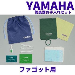 YAMAHA (ヤマハ)  管楽器お手入れセット 木管楽器 ファゴット用 KOSFG5