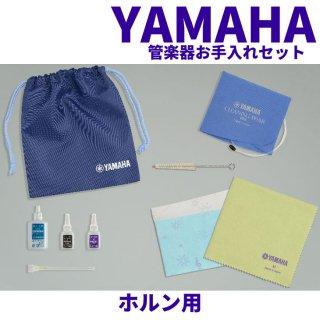 YAMAHA (ヤマハ)  管楽器お手入れセット 金管楽器 ホルン用 KOSHR5