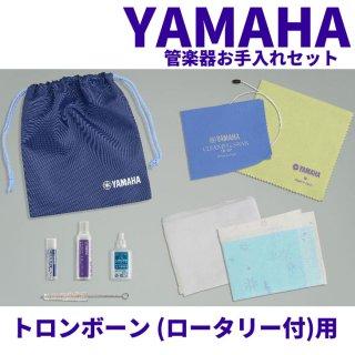 YAMAHA (ヤマハ)  管楽器お手入れセット 金管楽器 トロンボーン・ロータリー用 KOSTBB5