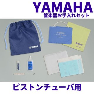 YAMAHA (ヤマハ)  管楽器お手入れセット 金管楽器 チューバ・ピストン用 KOSBBP5
