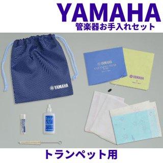 YAMAHA (ヤマハ)  管楽器お手入れセット 金管楽器 トランペット用 KOSTP5