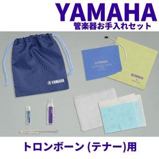 YAMAHA (ヤマハ)  管楽器お手入れセット 金管楽器 トロンボーン・テナー用  KOSTB5