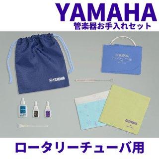YAMAHA (ヤマハ)  管楽器お手入れセット 金管楽器 チューバ・ロータリー用 KOSBBR5