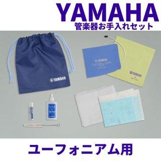 YAMAHA (ヤマハ)  管楽器お手入れセット 金管楽器 ユーフォニアム用  KOSEP5