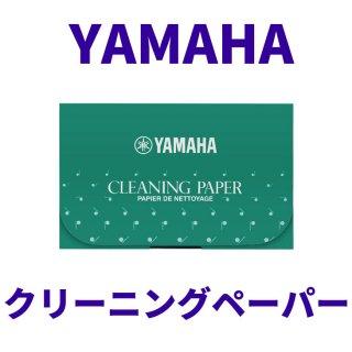 YAMAHA (ヤマハ)  クリーニングペーパー CP3<br>【ゆうパケット 送料無料】