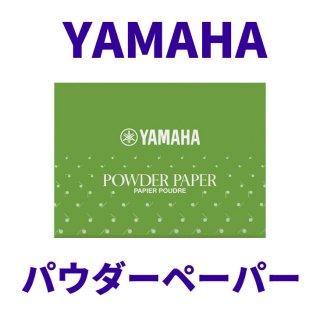 YAMAHA (ヤマハ)  パウダーペーパー PP3 <br>【ゆうパケット 送料無料】