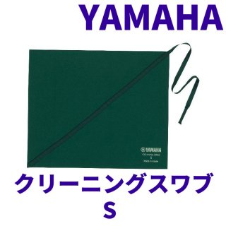 YAMAHA (ヤマハ)  クリーニングスワブ Sサイズ CLSS2<br>【ゆうパケット 送料無料】