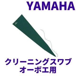 YAMAHA (ヤマハ)  クリーニングスワブ  オーボエ用 CLSOB2<br>【追跡可能メール便 送料無料】
