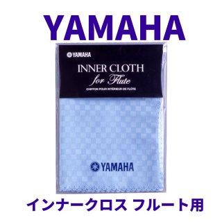 YAMAHA (ヤマハ)  フルートインナークロス FLIC1<br>【ゆうパケット 送料無料】