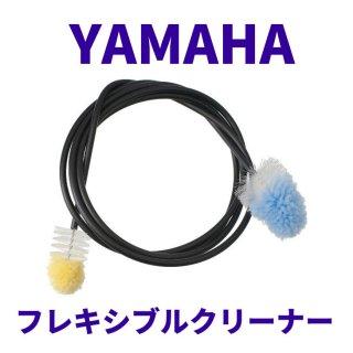 YAMAHA (ヤマハ)  フレキシブルクリーナー L FCLL4