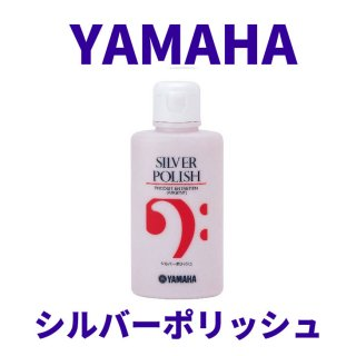 YAMAHA (ヤマハ)  シルバーポリッシュSP2