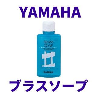 YAMAHA (ヤマハ)  ブラスソープ BS2