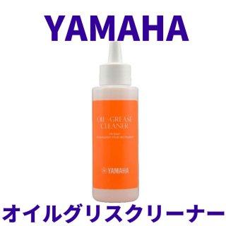 YAMAHA (ヤマハ)  オイルグリスクリーナー OGC3