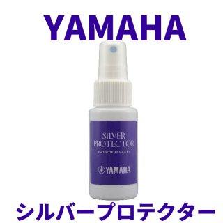 YAMAHA (ヤマハ)  シルバープロテクター SPR1