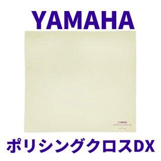 YAMAHA (ヤマハ) ポリシングクロスDX Mサイズ PCDXM3 <br>【追跡可能メール便 送料無料】