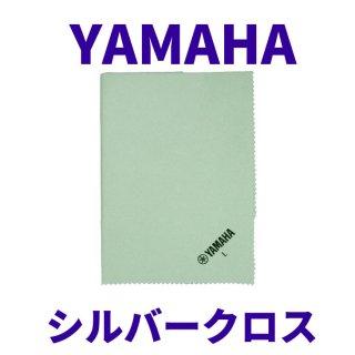 YAMAHA (ヤマハ) シルバークロス Lサイズ SVCL2<br>【追跡可能メール便 送料無料】