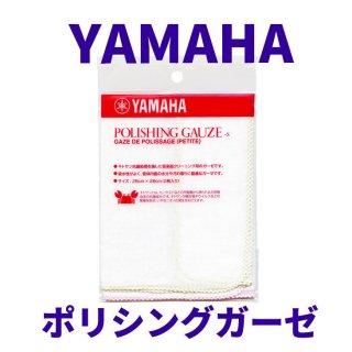 YAMAHA (ヤマハ) ポリシングガーゼ SサイズPGS2