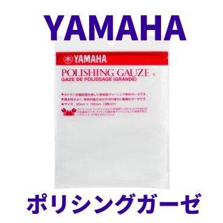 YAMAHA (ヤマハ) ポリシングガーゼ LサイズPGL2