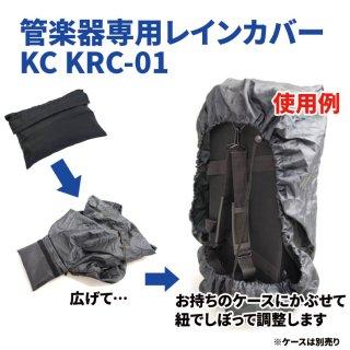 KC (キョーリツコーポレーション)  管楽器ケース専用レインカバー KRC-01