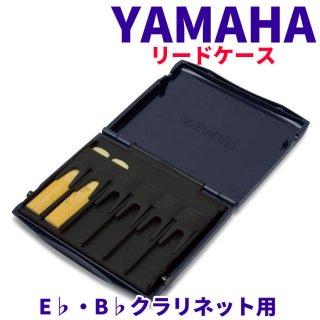 YAMAHA (ヤマハ) リードケース(プラスティック製) E♭・B♭クラリネット用 ダークブルー
