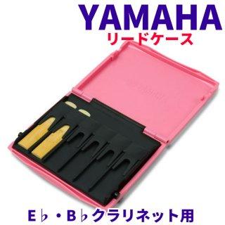 YAMAHA (ヤマハ) リードケース(プラスティック製)E♭・B♭クラリネット用 ピンク