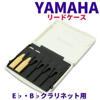 YAMAHA (ヤマハ) リードケース(プラスティック製) E♭・B♭クラリネット用 ホワイト