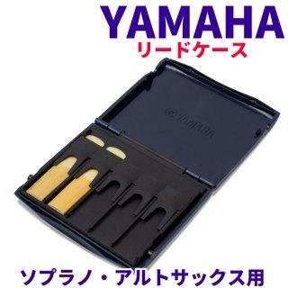 YAMAHA (ヤマハ) リードケース(プラスティック製)ソプラノ・アルトサクソフォン、アルトクラリネット用 ダークブルー