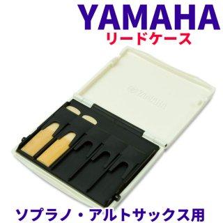 YAMAHA (ヤマハ) リードケース(プラスティック製) ソプラノ・アルトサクソフォン、アルトクラリネット用 ホワイト