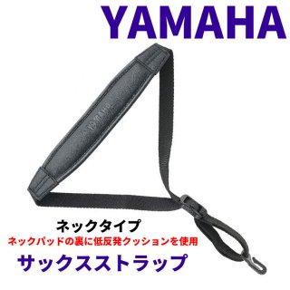 YAMAHA (ヤマハ) サックスストラップ SSDX2